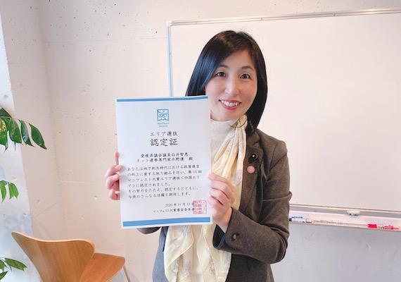 マニフェスト大賞エリア選抜受賞
