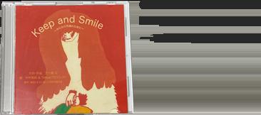 Keep & Smile みんなの笑顔のために