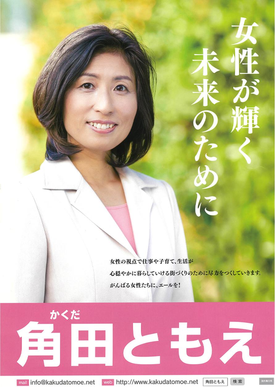 2014年松山市議会議員選挙